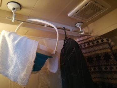 一人暮らしの洗濯物を浴室で干してスペースを広げる方法