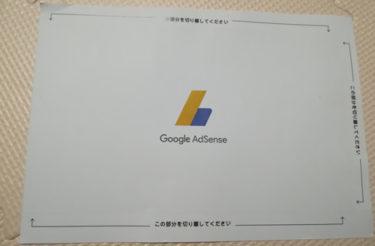 Google AdSenseから個人識別番号(PIN)が17日かけて届きました