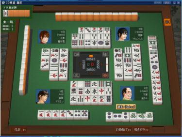 麻雀初心者にプレイして欲しい「3D麻雀龍匠」と私の戦術の紹介