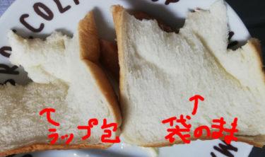 食パンの冷凍保存方法の比較!袋のままorラップに包んで1枚づつ→どちらも風味は変わりません。