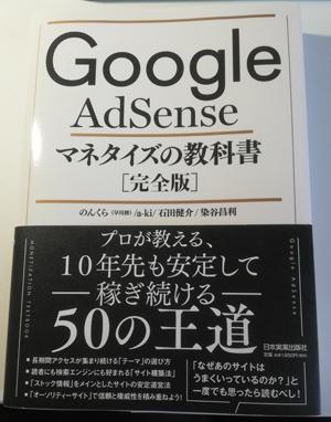Google AdSenseマネタイズの教科書はブログ運営の勉強になります。