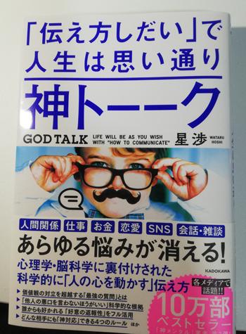 「神トーーク」は親・先生・管理職の方に読んでもらいたい本