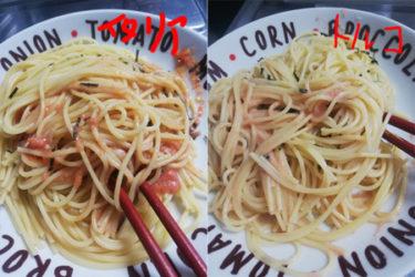イタリア産とトルコ産のパスタを食べ比べてみた
