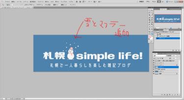 WordPressのタイトルロゴをフリー素材とPhotoshopで作ってみる。