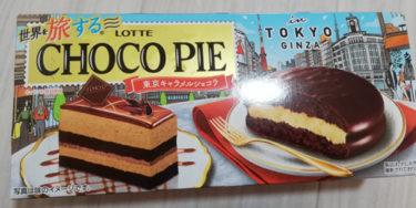 チョコパイ~東京キャラメルショコラはビター味