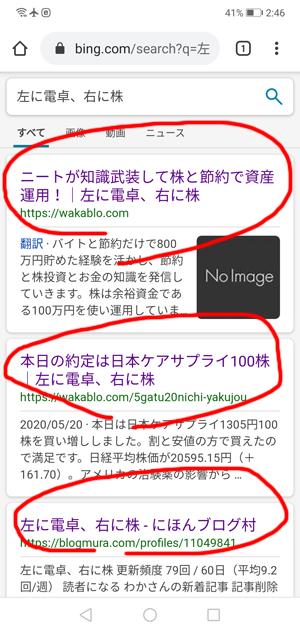 スマホで調べものする時は、Bingという検索エンジンが使いやすい。