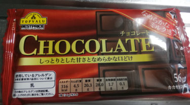 トップバリューの板チョコ買ってみた。普通だけどお得。