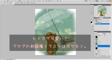 Photoshopでヒトカゲ描いてみた、人生初GETしたポケモン。