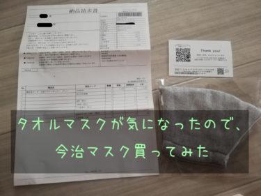 今治タオルマスク(抗菌・立体)買ってみた。真夏は暑い。