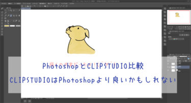 Photoshop使いがCLIPSTUDIOのお試し版使ってみた。