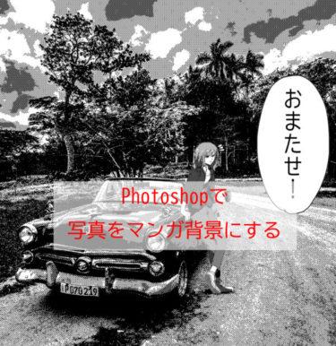 Photoshopで写真からマンガ背景を簡単に作る+人物入り