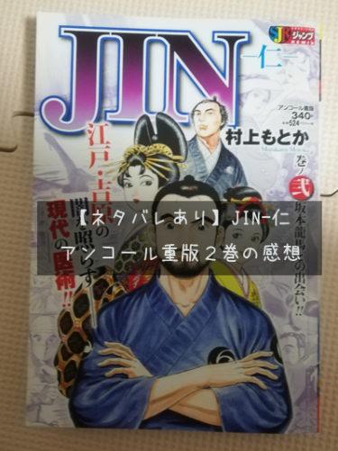 【ネタバレあり】JIN-仁アンコール重版2巻のあらすじ・感想