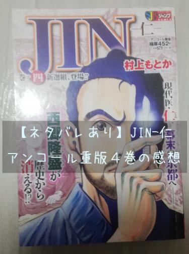 【ネタバレあり】JIN-仁アンコール重版4巻のあらすじ・感想