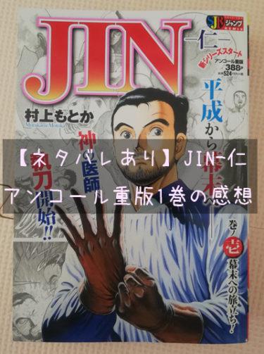 【ネタバレあり】JIN-仁アンコール重版1巻のあらすじ・感想