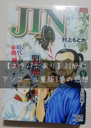 【ネタバレあり】JIN-仁アンコール重版3巻のあらすじ・感想