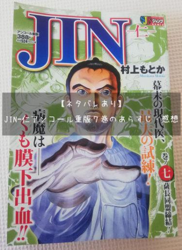 【ネタバレあり】JIN-仁アンコール重版7巻のあらすじ・感想