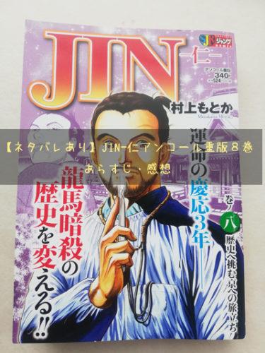 【ネタバレあり】JIN-仁アンコール重版8巻のあらすじ・感想