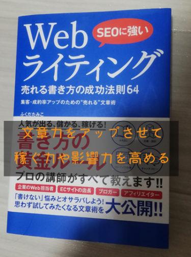Webライティングを身に付けることで影響力と稼ぐ力アップ!