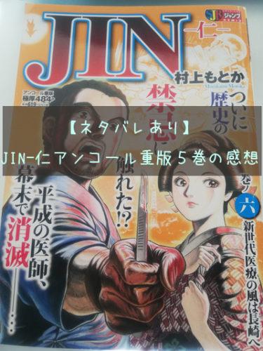【ネタバレあり】JIN-仁アンコール重版6巻のあらすじ・感想