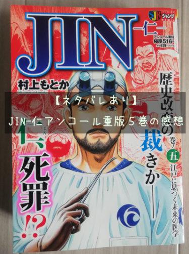 【ネタバレあり】JIN-仁アンコール重版5巻のあらすじ・感想