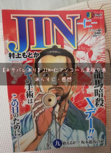【ネタバレあり】JIN-仁アンコール重版9巻のあらすじ・感想