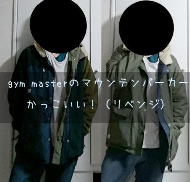 【秋冬アウター】gym masterのマウンテンパーカーかっこいい!(リベンジ)