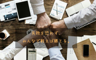 日本企業がダメだと言われている理由は「挑戦」しないから