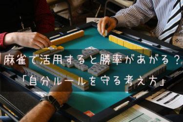 麻雀で活用すると勝率があがる?「自分ルールを守る考え方」