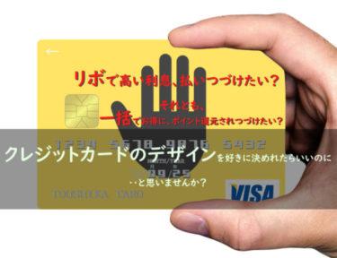 クレジットカードのデザインを好きに決めれたらいいのに‥と思いませんか?