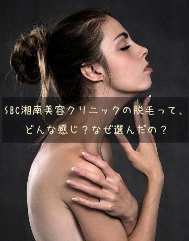 札幌のSBC湘南美容クリニックの脱毛って、どんな感じ?なぜ選んだの?