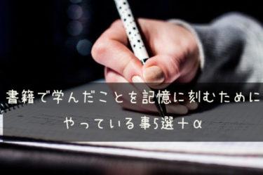 書籍で学んだことを記憶に刻むためにやっている事5選+α