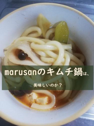 marusanのキムチ鍋は、美味しいのか?