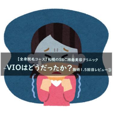 【全身脱毛コース】札幌のSBC湘南美容クリニック~VIOはどうだったか?施術1.5回目レビュー③