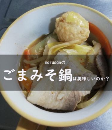 marusanのごまみそ鍋は、美味しいのか?