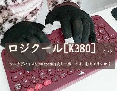 ロジクールK380 マルチデバイス&Bluetooth対応キーボードは、打ちやすいか?