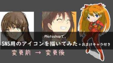 Photoshopで、SNS用のアイコンを描いてみた+おまけキャラ付き