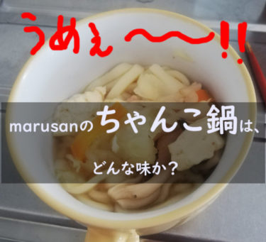 marusanのちゃんこ鍋は、どんな味か?