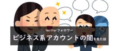 コンサル料○○万円は本当だった!?相互フォロー中のビジネスアカウントの闇と対処法
