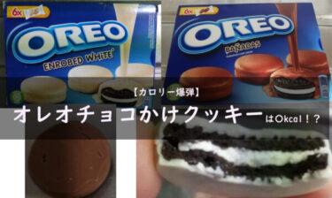 オレオチョコかけクッキーは、カロリー爆弾だけど美味い!!