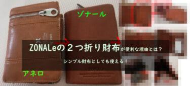 ZONALeの2つ折り財布が便利な理由とは?シンプル財布としても使える!